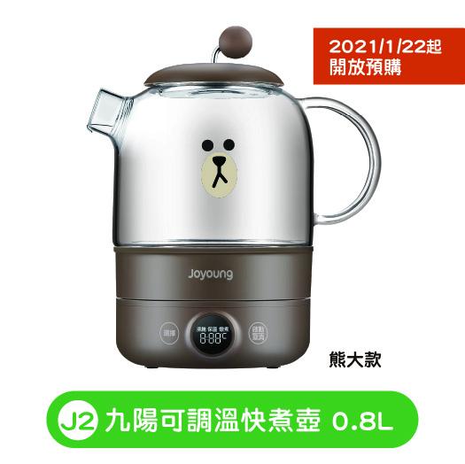 可調溫快煮壺0.8L-熊大